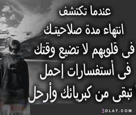 عبارات وكلمات عن الأصدقاء أقوال جميلة مصوره عن الصديق والصداقة Words Quotes Arabic Quotes Words