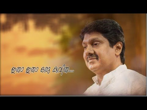 'ഇതാ ഇതാ ഒരു കവിത.....'  Song: 'ithaa ithaa oru kavitha..' Singer: G Venugopal Lyrics: Shine Kumar Music: Dr. Sunil Kumar, Muhamma Video Editing: Bindu Anil