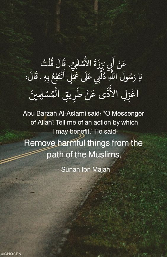 Abu Barzah Al Aslami Said O Messenger Of Allah Tell Me Of An Action By Which L May Benefit He S Islamic Phrases Quran Verses Islamic Inspirational Quotes