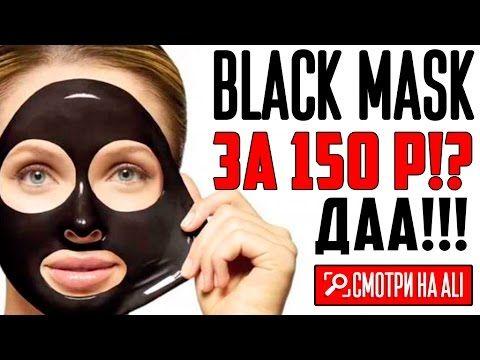 Black mask маска для лица от черных точек и прыщей