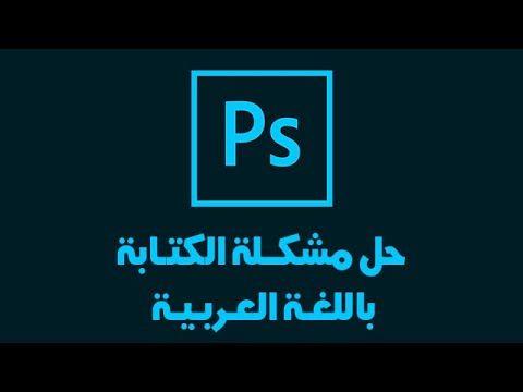 كيفية كتابة الارقام بالعربي في الفوتوشوب Places To Visit Calm Artwork Calm