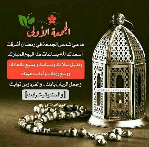 جمعة مباركة وطيبة تقبل الله منا ومنكم الصيام والقيام وصالح الاعمال Novelty Christmas Ramadan Christmas Ornaments