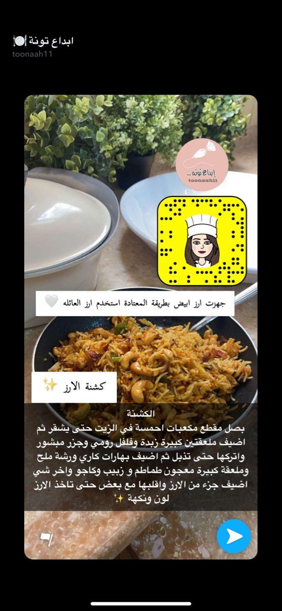 كشنة رز Food Beef Meat