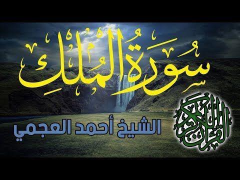 تلاوة خاشعة سورة الملك الشيخ أحمد العجمى Youtube Tech Company Logos Company Logo Logos