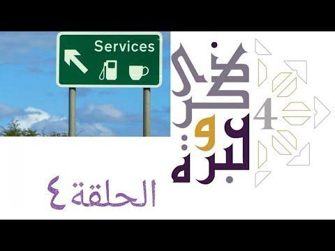 إستراحة على طريق السفر ذكرى وعبرة ٤ حلقة ٤ فاضل سليمان Highway Signs Signs