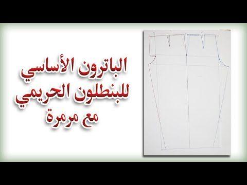 باترون البنطلون الحريمي الأساسي بطريقة سهلة ومضمونة مع مرمرة Youtube Sewing Lessons Sewing Diy Sewing