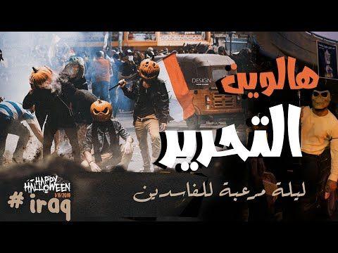 هالوين التحرير ليلة رعب الفاسدين Baghdad Halloween Youtube Fake Photo Iraqi People Iraq