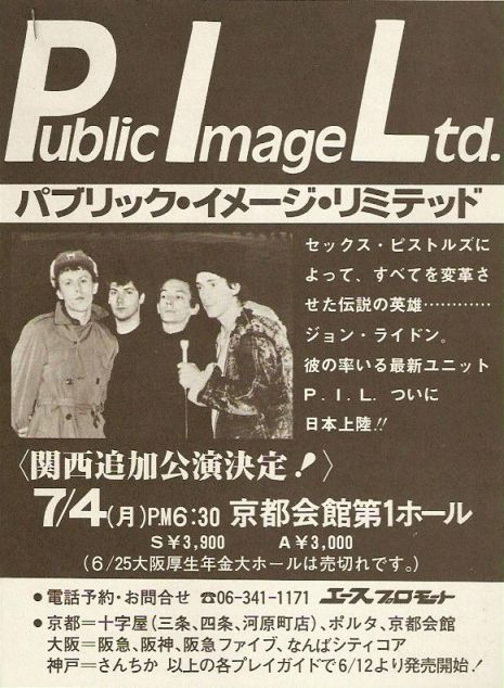 "Public Image Ltd. flyer for show at Shigaku Kaikan Hotel, Kyoto, Japan, July 4, 1983. Photo by Maureen Baker. "" via fodderstompf "" """