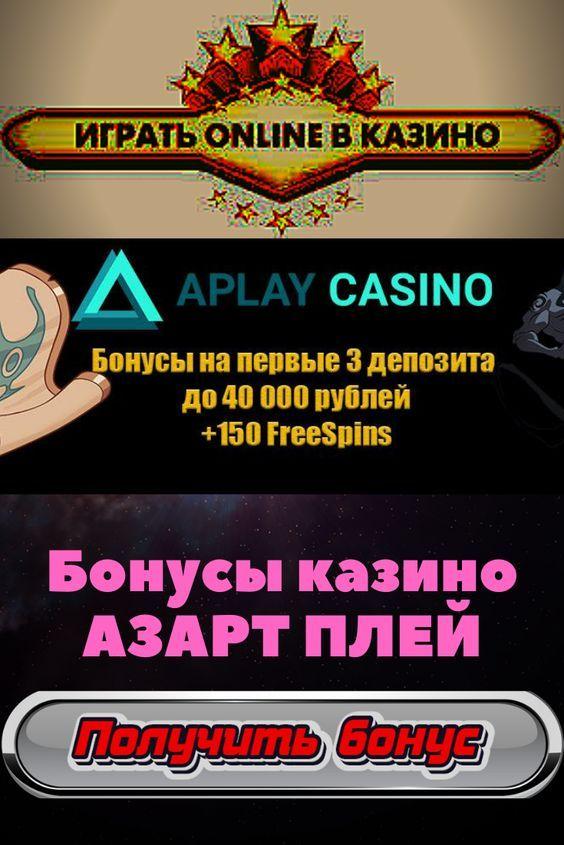 Азарт плей казино промокод скачать игровые автоматы геминатор