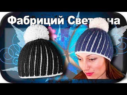 ☆Теплая зимняя шапка, вязание крючком для начинающих, winter hat, warm hat, crochet. - YouTube