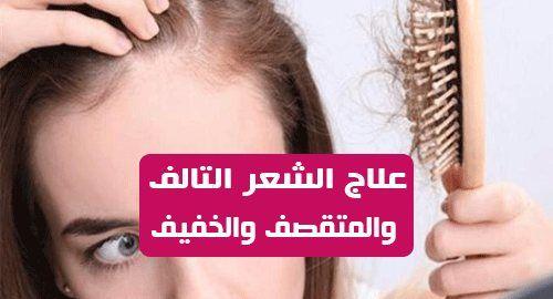 علاج الشعر الخفيف والمتساقط والجاف تساقط الشعرالكلمتان اللتان تخيفان الرجال والنساء على حد سواء هناك العديد من العوامل التي يمكن أن تسبب فقدان الشعر لدى النساء