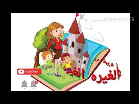 الأطفال والغيره المشاكل والحلول قصص أطفال وحواديت Youtube Arabic Kids Stories For Kids Zelda Characters
