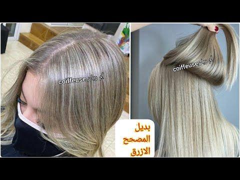 بديل المصحح الأزرق للحصول على اشقر رمادي فاتح بصبغة واحدة نصائح مهمة Youtube In 2021 Hair Color Swatches Hair Color Long Hair Styles