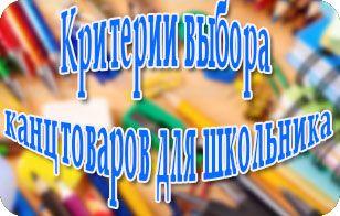 Критерии выбора канцтоваров для школьника