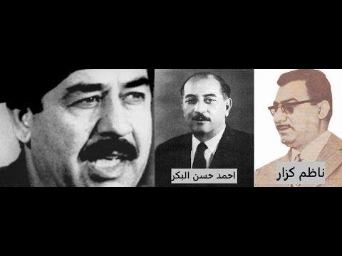 ناظم كزار كان مكلف من قبل صدام حسين لاغتيال الرئيس احمد حسن البكر Youtube Historical Figures Historical Baghdad