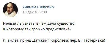 Уильям Шекспир | ВКонтакте - Google Chrome