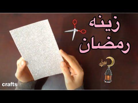 أعمال يدويه لرمضان2020 تزيين المنزل لشهر رمضان بفكرتين مختلفتين Diy Ramadan Decorations Youtube Crafts Passport Holder