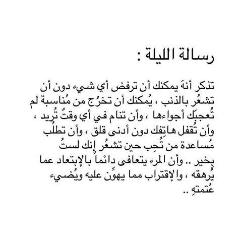 Pin By Zahra On كلام اعجبني In 2020 Arabic Words Words Arabic Quotes