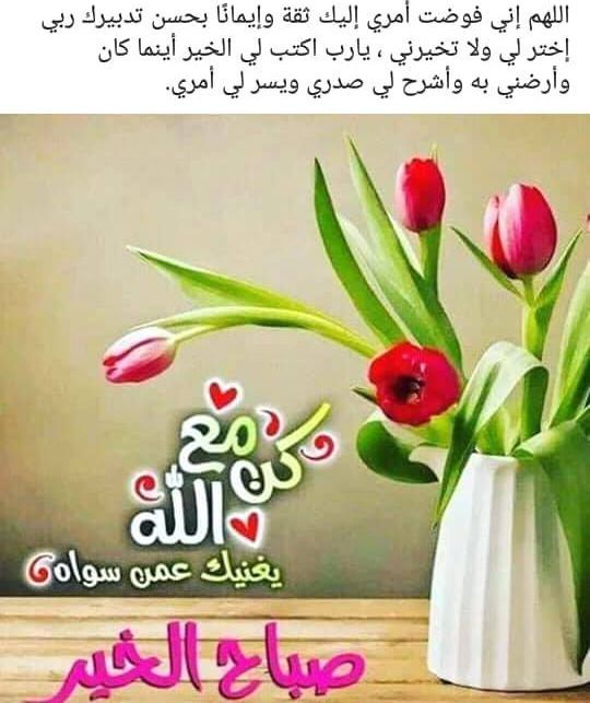 كلمات وحكم Morning Greeting Islamic Pictures Good Morning
