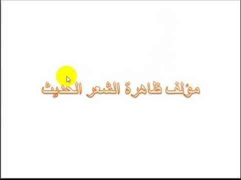 مؤلف ظاهرة الشعر الحديث شرح الفصل الاول مستحييل ماتفهمش Youtube Letters Symbols Arabic Calligraphy