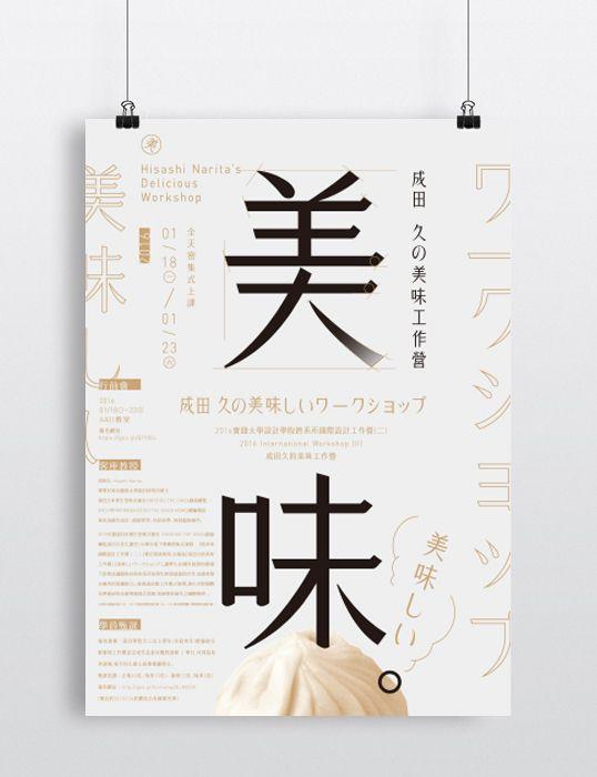 2016實踐大學設計學院跨系所國際設計工作營(二)2016 International Workshop (II)成田久的美味工作營成田久 Hisashi…