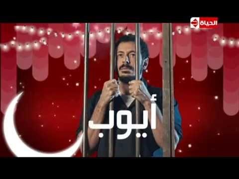 Pin By Said Aidi On مسلسل أيوب الحلقة 10 العاشرة رمضان 2018 على قناة Zee Alwan 10 Things Video