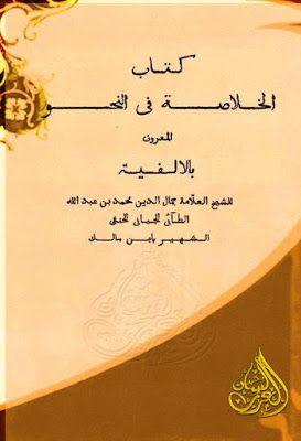 الخلاصة فى النحو المعروف بالالفية ابن مالك المتن Pdf Books Arabic Calligraphy Pdf