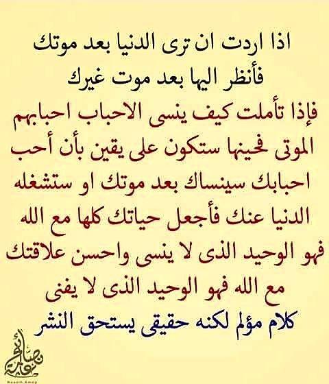 Pin By The Noble Quran On I Love Allah Quran Islam The Prophet Miracles Hadith Heaven Prophets Faith Prayer Dua حكم وعبر احاديث الله اسلام قرآن دعاء Arabic Calligraphy Lie