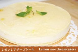 ケーキ/レモンレアチーズケーキ6号/レアチーズケーキ/ハローウィンケーキ/クリスマスケーキ/誕生日ケーキ