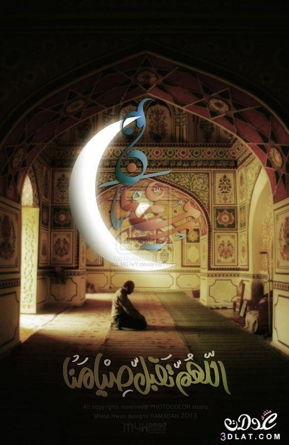 اجمل رسائل وصور تهنئة رمضان المبارك 3dlat Net 04 16 C504 Ramadan Ramadan Kareem Ramadan Greetings