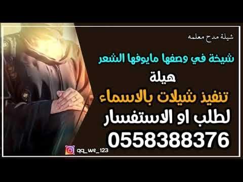 شيلة مدح معلمه باسم هيلة Ll شيخة في وصفها مايوفها الشعر Ll شيلة 2019 باس Ale
