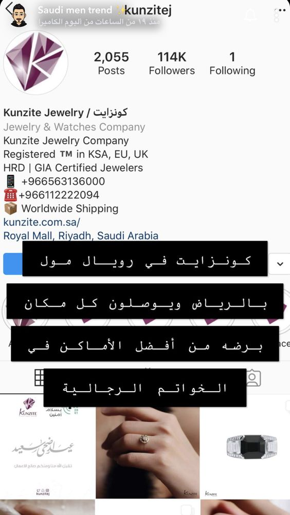 Pin By Najla Ya On رجالي In 2020 Kunzite Jewelry Jewelry Companies Watch Companies