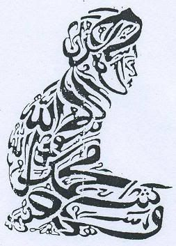 calligraphy1.jpg Photo:  This Photo was uploaded by sayf22. Find other calligraphy1.jpg pictures and photos or upload your own with Photobucket free imag...
