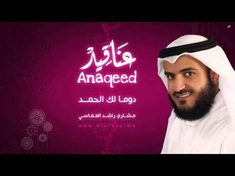 مشاري راشد العفاسي دوما لك الحمد Mishari Alafasy Dawman Lak Hamd Youtube Sleep Eye Mask Person Movie Posters