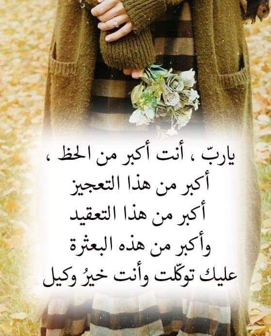 Pin By صورة و كلمة On Duea دعاء Arabic Quotes Quotes Qoutes
