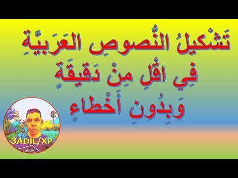 طريقة تشكيل النصوص العربية بدون اخطاء وبدون برامج Youtube In 2020 Keep Calm Artwork Artwork Calm Artwork