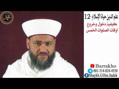 12 علم الدين حياة الإسلام كيفية دخول وخروج أوقات الصلوات الخمس الشيخ جيل صادق Youtube Baseball Hats News Channels