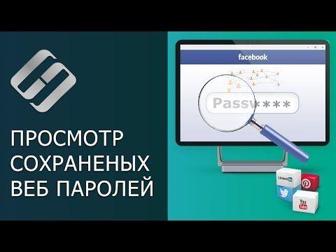 Kak Uznat Chuzhie Loginy I Paroli Facebook Twitter Instagram Vkontakte Odnoklassniki Youtube Saved Passwords Passwords About Me Blog