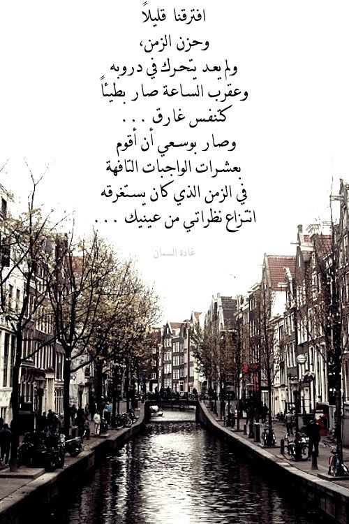 Chackero Mixed Feelings Quotes Arabic Love Quotes Arabic Quotes