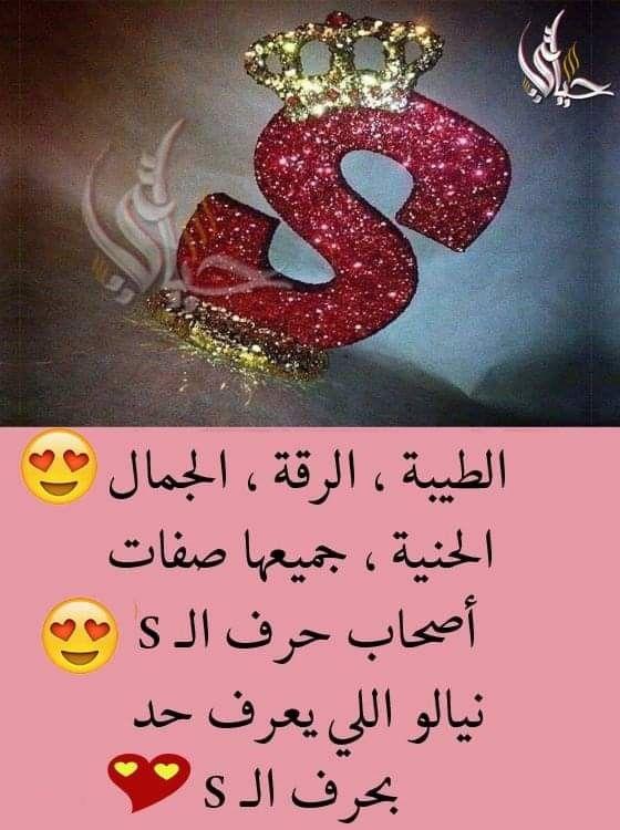 Pin By فلسطينية ولي الفخر On بنات وبس Save