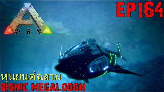 Popular Right Now - Thailand : BGZ - ARK: Survival Evolved EP#164 หนยนตฉลาม Bionic Megalodon http://www.youtube.com/watch?v=Kht0LFPBZeA l http://ift.tt/2ajm7wG