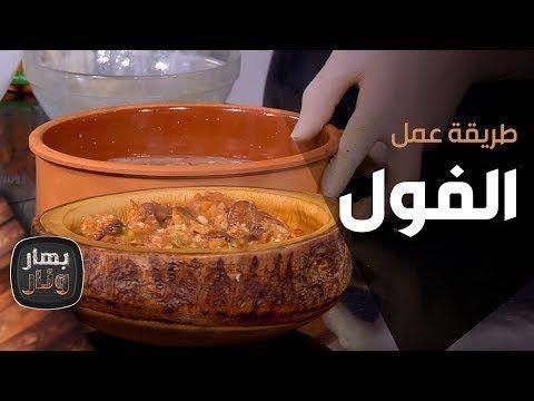 طريقة عمل الفول الفول المدمس الفول بالخلطة الفول بالبندورة من الشيف إمتياز الجيتاوي بهار ونار Youtube Brunch Food Breakfast
