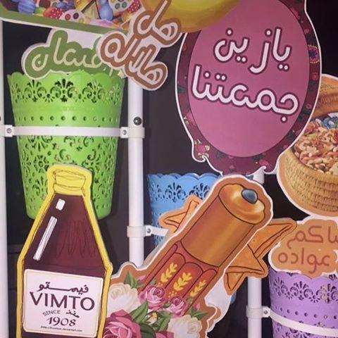 Pin By Zamzam Zz On Ramadan In 2021 Eid Crafts Ramadan Gifts Childrens Crafts