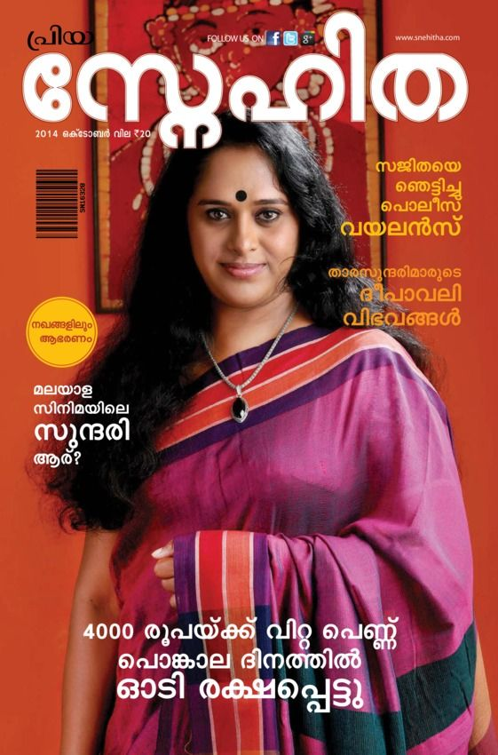 Snehitha October 2014 edition - Read the digital edition by Magzter on your iPad, iPhone, Android, Tablet Devices, Windows 8, PC, Mac and the Web.