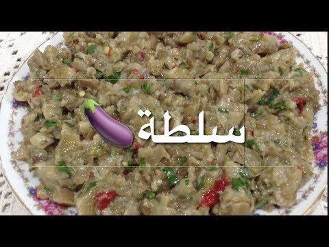 طريقة عمل سلطة الباذنجان Eggplant Youtube Food Eggplant Rice