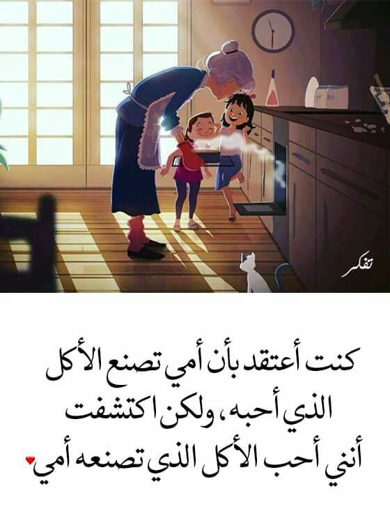 Pin By صورة و كلمة On و ق ل ر ب ار ح م ه م ا ك م ا ر ب ي ان ي ص غ ير ا Wise Quotes Arabic Quotes Quotes