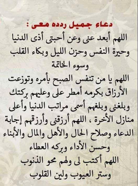 ياااارب العالمين اللهم تقبل منا وألف بين قلوبنا وأصلح ذات بيننا وأهدنا سبل السلام ونجنا من الظلمات الي ال Islamic Love Quotes Islamic Phrases Quran Quotes Love