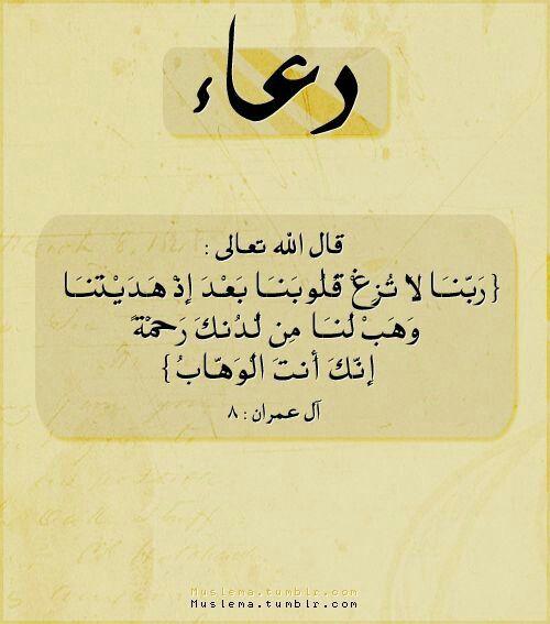 دعاء جميل جدا Quotes Arabic Love Quotes Love Quotes