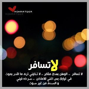 عبارات السفر 2018 كلام جميل السفر 3dlat Net 04 17 D293 Incoming Call Screenshot Arabic Quotes Quotes