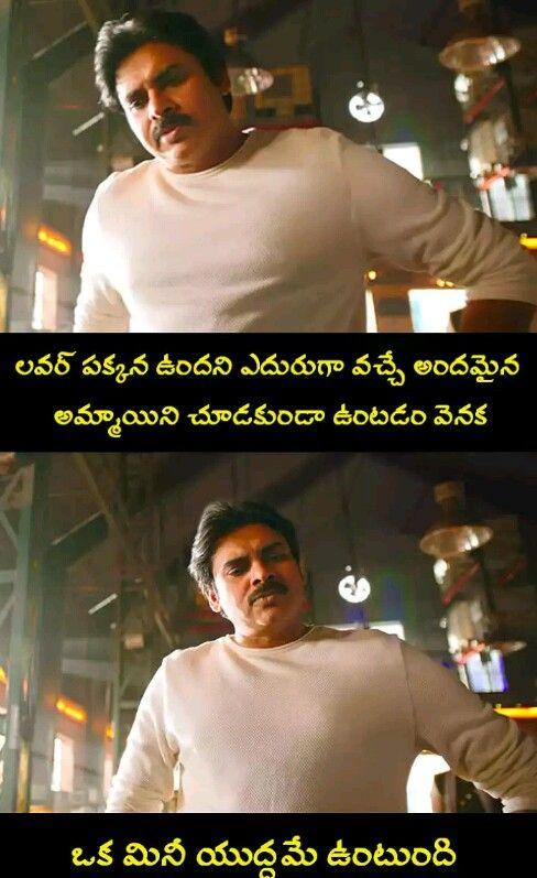 Pin By Bhaskar On Funny Telugu Jokes